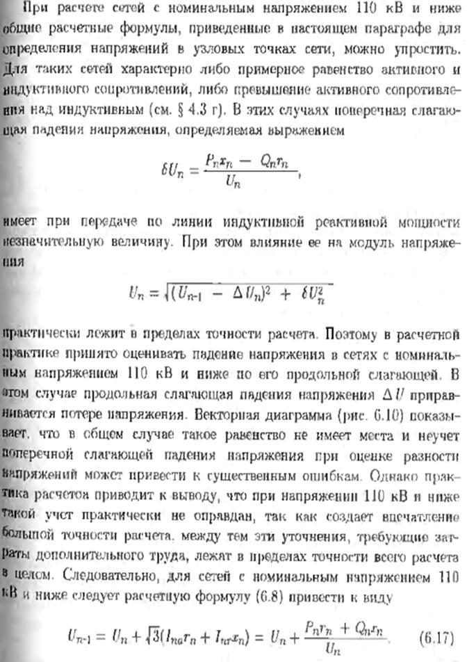 42. Схемы замещения и параметры линий электропередачи.
